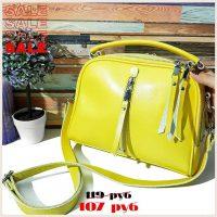 Желтая сумка